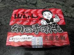 Yama-chan1.jpg