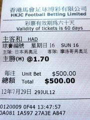 JPN勝利2.JPG