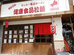 Kenko Ramen1.jpg