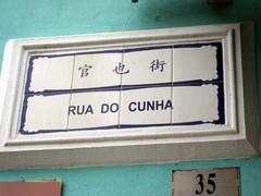 Rua do Cunya2.jpg